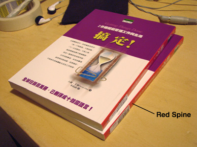 """Getting Things Done"" Chinese Version"